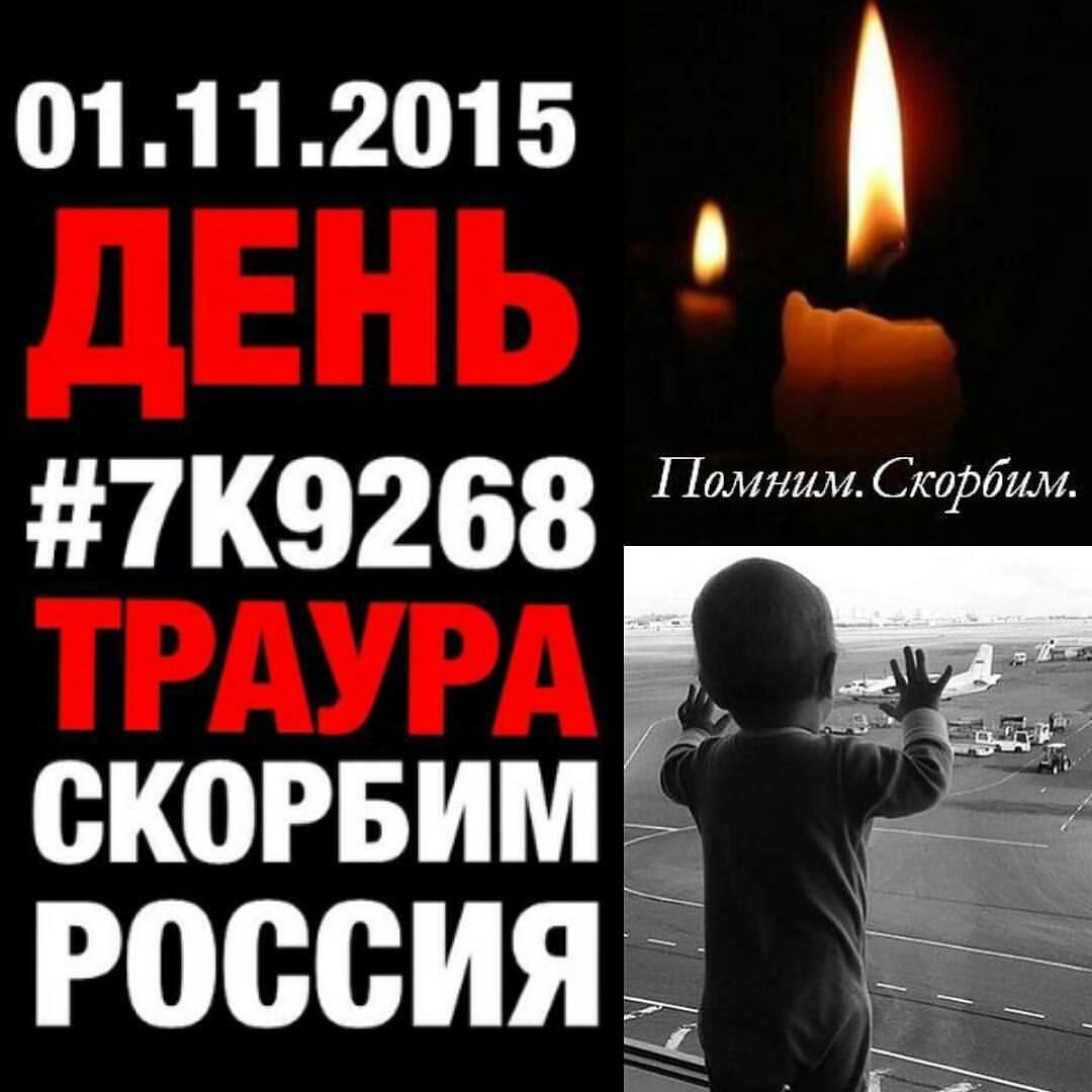1 Ноября в России объявлен днём траура f87145f28da